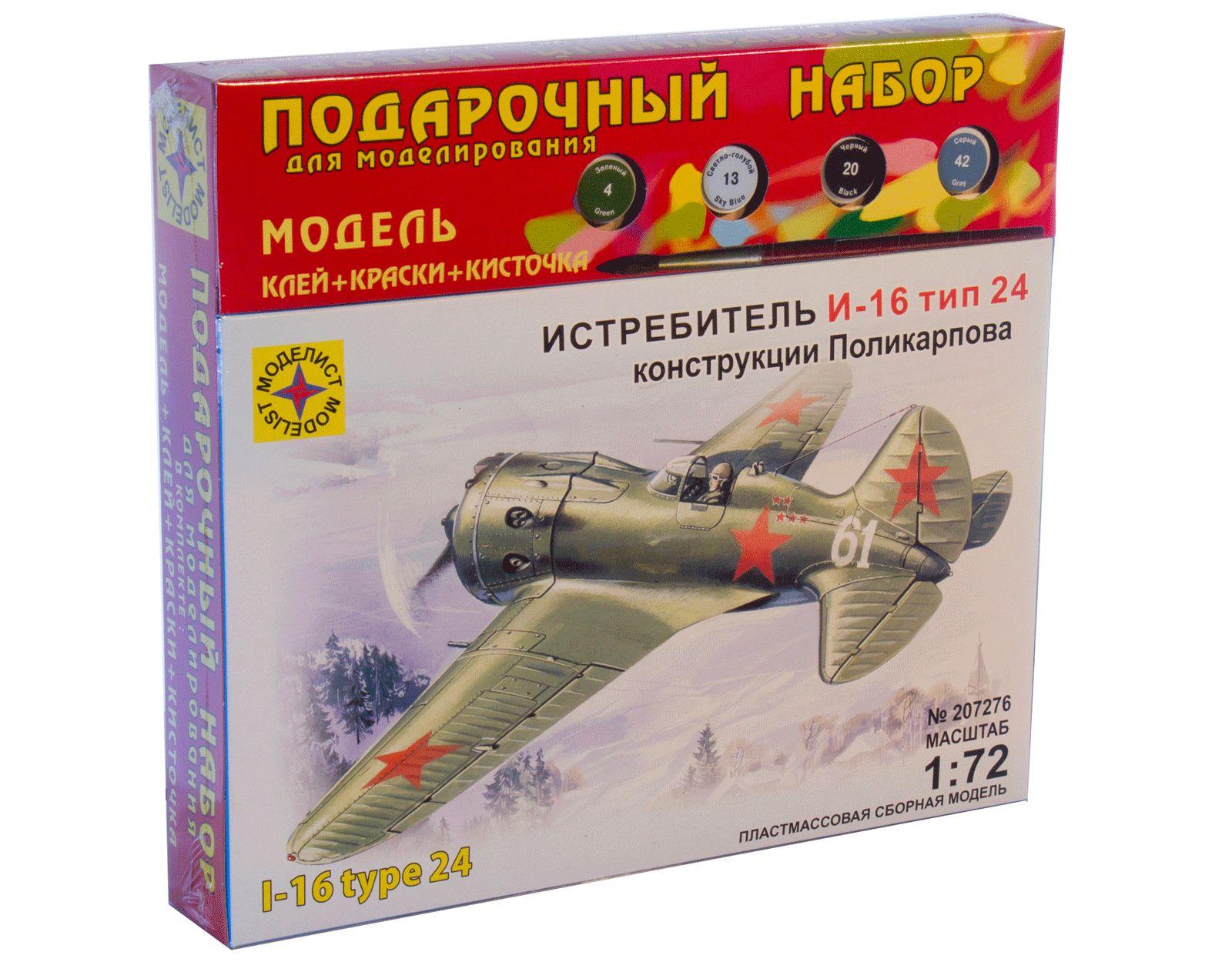 Сборная модель Самолет И-16 тип 24 (1:72)