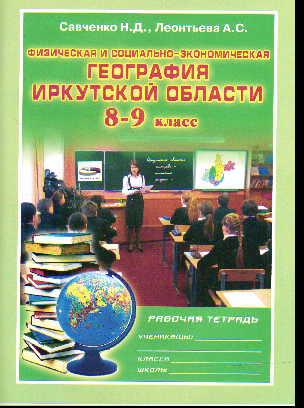 рабочая географии иркутской области тетрадь для гдз