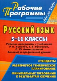 Русский язык. 5-11 кл.: Рабочие программы к учеб. Бунеева Р.Н. и др.