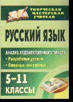 Русский язык. 5-11 кл.: Анализ художественного текста: Разработки уроков