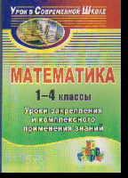 Математика. 1-4 кл.: Уроки закрепления и комплексного применения знаний