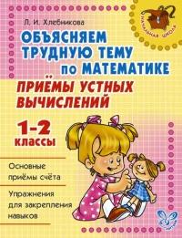 Объясняем трудную тему по математике: Приемы устных вычислений. 1-2 классы
