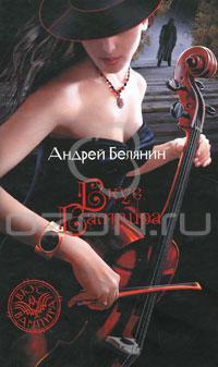 Вкус вампира: Фантастический роман