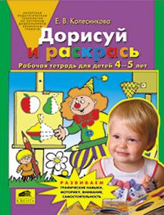 Дорисуй и раскрась: Рабочая тетрадь для детей 4-5 лет ФГОС ДО