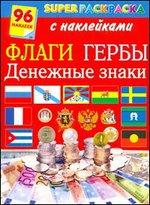 Раскраска Флаги. Гербы. Денежные знаки