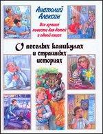 АКЦИЯ Все лучшие повести для детей в одной книге. О веселых каникулах и стр