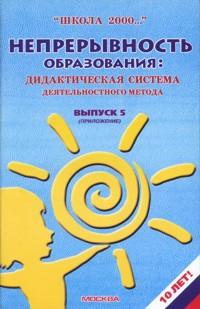 Непрерывность образования. Вып. 5: Приложение: Психологическое развитие...