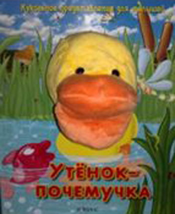 Утенок-почемучка: Книжка-игрушка