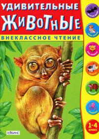 Удивительные животные: Внеклассное чтение: 1-4 класс