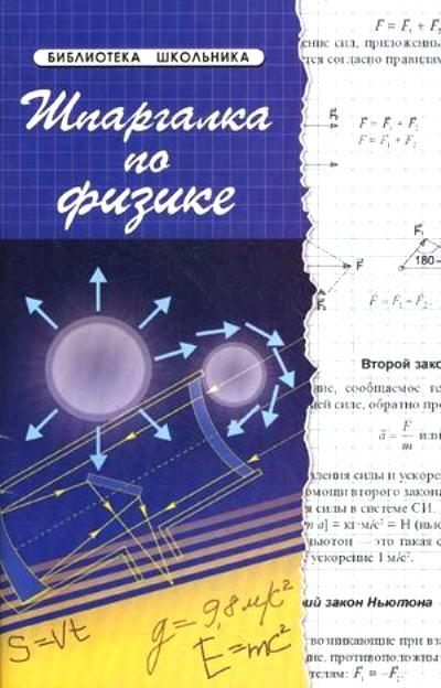 Шпаргалка по физике