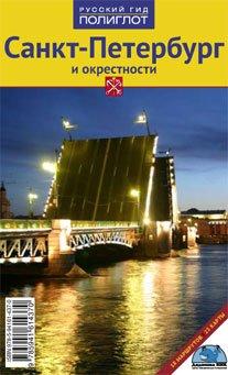 Санкт-Петербург и окрестности: Путеводитель: 7 маршрутов, 20 карты