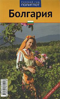 Путеводитель. Болгария: 13 маршрутов, 13 карт: С мини-разговорником