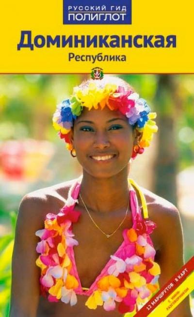 Путеводитель. Доминиканская Республика. 12 маршрутов, 8 карт