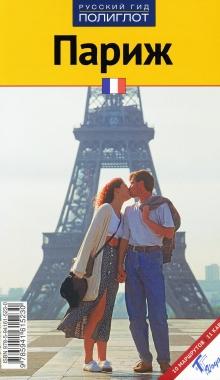 Путеводитель. Париж: 10 маршрутов, 11 карт