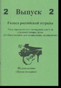 Голоса российской эстрады: Вып.2