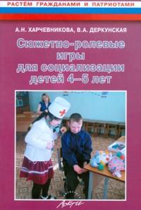 Сюжетно-ролевые игры для социализации детей 4-5 лет: Метод. пособие