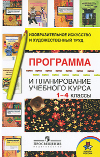 Изобразительное искусство и художественный труд. 1-4 кл.: Программа и плани