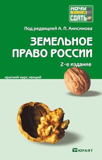 Земельное право России: Краткий курс лекций