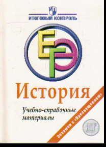 ЕГЭ 2011. История: Учебно-справочные материалы