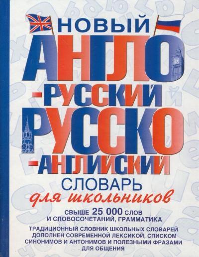Новый англо-русский и русско-английский словарь для школьников:Свыше 25 тыс