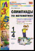 Математика. 1-4 кл.: Олимпиады ФГОС