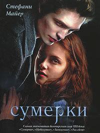 Сумерки: Роман