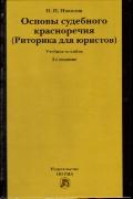 Основы судебного красноречия (Риторика для юристов): Учеб. пособие