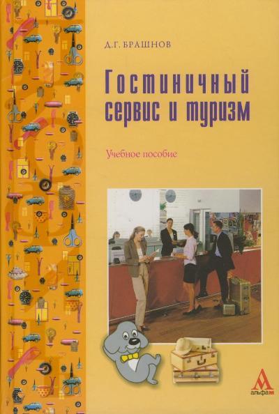 Гостиничный сервис и туризм: Учеб. пособие