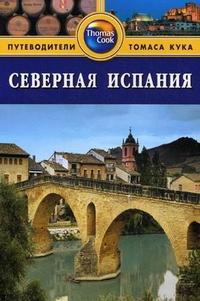 Северная Испания: путеводитель