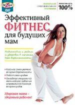 DVD Эффективный фитнес для будущих мам