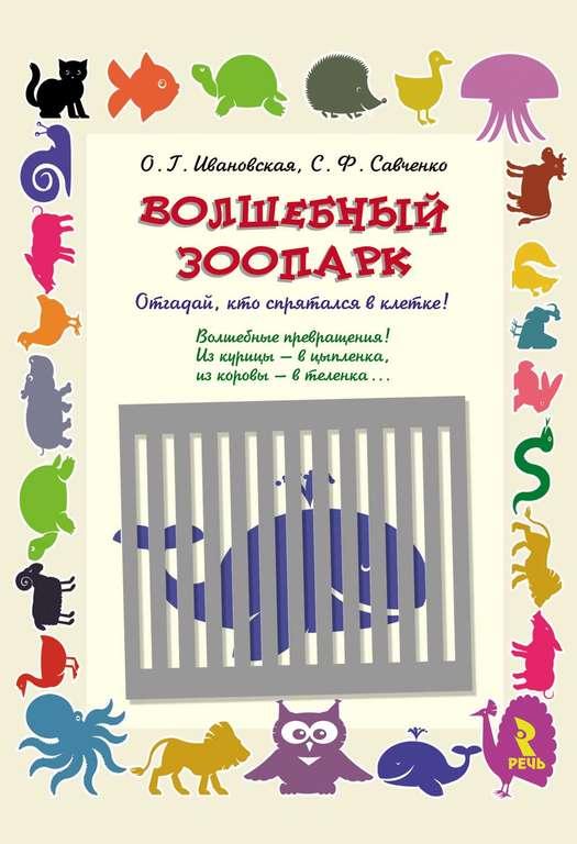 Волшебный зоопарк. Отгадай, кто спрятался в клетке!