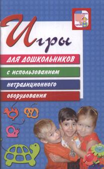 Игры для дошкольников с использованием нетрадиционного оборудования