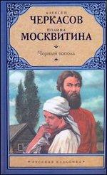 Черный тополь: Сказания о людях тайги: Роман