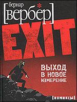 EXIT: Комиксы + Империя ангелов на диске