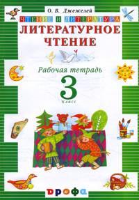 Литературное чтение. Чтение и литература. 3 кл.: Раб. тетрадь