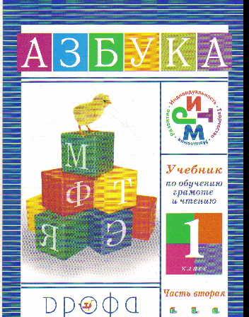 Азбука. 1 кл.: Учебник по обучению грамоте и чтению (ФГОС): В 2. ч. Ч.2