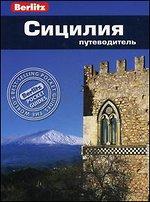 Сицилия: Путеводитель