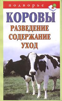 Коровы: Разведение, содержание, уход