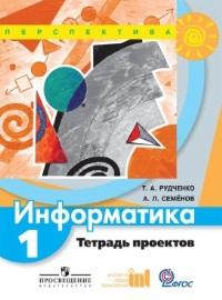 Информатика. 1 кл.: Тетрадь проектов (ФГОС) /+625916/