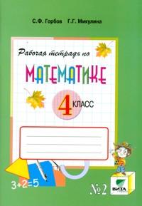 Математика. 4 кл.: В 2-х ч.: Ч. 2: Рабочая тетрадь /+619499/