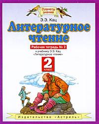 Литературное чтение. 2 кл.: Рабочая тетрадь №2 к учеб. Кац (ФГОС) /+796852/