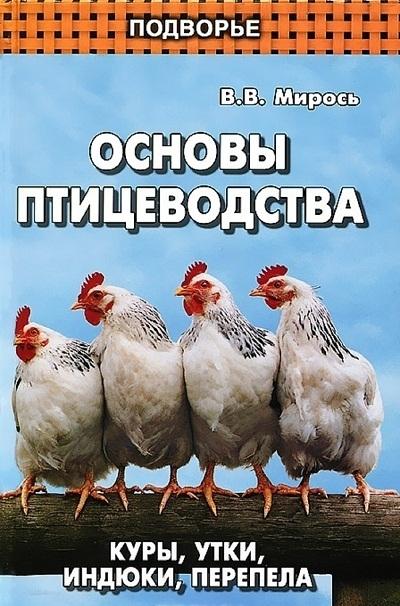 Основы птицеводства: Куры, утки, индюки, перепела