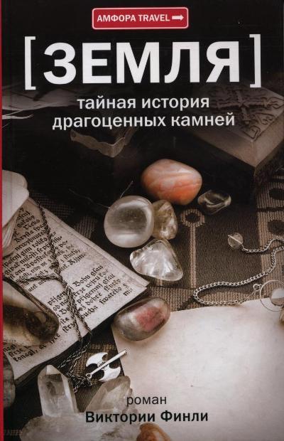 Земля. Тайная история драгоценных камней: Документальный роман