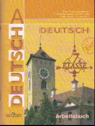 Немецкий язык. 7 кл.: Рабочая тетрадь /+627602/