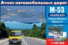 """Атлас автомобильных дорог. М-53 """"Байкал"""": Новосибирск - Иркутск:1:100 000"""