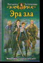 Эра зла: Фантастический роман
