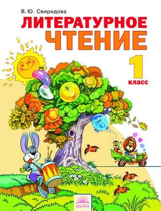 Литературное чтение. 1 кл.: Учебник (ФГОС) /+618549/