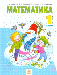 Иллюстрация 1 из 22 для математика. 4 класс. Учебник. В 2-х частях.