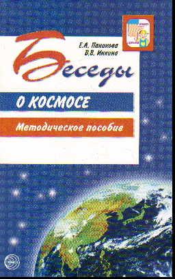 Беседы о космосе: Методическое пособие
