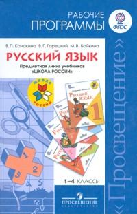 Русский язык. 1-4 кл.: Рабочие программы к уч. Канакиной В.П. (ФГОС)